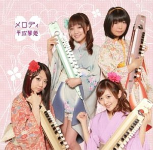 平成琴姫/メロディ CD