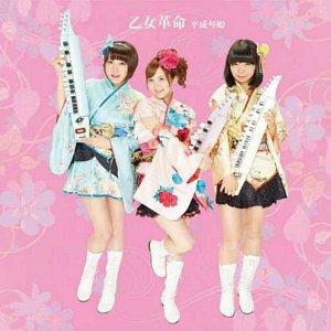 平成琴姫/乙女革命 CD+DVD