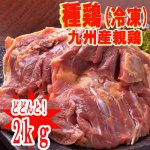 業務用 冷凍2kg■南九州産 親鶏もも肉(種鶏)2kg■親鳥 業務用※発送は冷凍となります