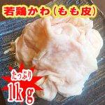"""■宮崎産""""若鶏かわ""""(もも皮)1kg■(冷凍) 若鶏 鶏皮 とりかわ もも皮 100gあたり30円"""