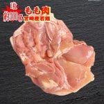 ★宮崎県産★若鶏もも肉 1枚(約300g)【冷蔵】