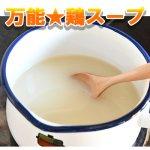 <img class='new_mark_img1' src='https://img.shop-pro.jp/img/new/icons11.gif' style='border:none;display:inline;margin:0px;padding:0px;width:auto;' />■カップラーメンやふくろ麺が奇跡的に美味しくなる鶏スープ500ml【冷凍】