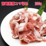 ■宮崎県産豚肉コマ切れ 200g■(冷凍配送) 豚小間切れ 小分けパック 100gあたり150円◆