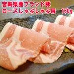 ■宮崎県産ブランド豚 ロースしゃぶしゃぶ用 160g■(冷凍発送) 豚ロースしゃぶしゃぶ用 薄切り 豚肉 小分けパック 100gあたり238円◆