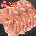 ★宮崎県産★若鶏もも肉 3枚(約900g)【冷蔵】