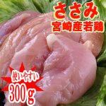 <img class='new_mark_img1' src='//img.shop-pro.jp/img/new/icons11.gif' style='border:none;display:inline;margin:0px;padding:0px;width:auto;' />◆家庭用に◆宮崎県産★若鶏ささみ(300g)※100gあたり約77円【冷蔵】
