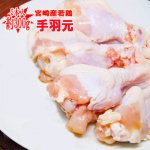 <img class='new_mark_img1' src='//img.shop-pro.jp/img/new/icons16.gif' style='border:none;display:inline;margin:0px;padding:0px;width:auto;' />★宮崎県産★若鶏手羽元(500g)【冷蔵】