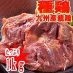 ★【宮崎産・鹿児島産】★親鶏もも肉(種鶏)1kg【冷蔵】通常価格より約18%OFF