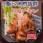 <img class='new_mark_img1' src='https://img.shop-pro.jp/img/new/icons25.gif' style='border:none;display:inline;margin:0px;padding:0px;width:auto;' />■BBQチキン200g(真空パック)■【冷蔵】自宅で簡単調理 若鶏のもも肉使用