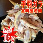 【鶏ガラ】手羽ガラ(1kg)【冷凍】