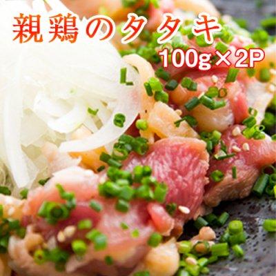 ■国産親鶏のたたき 2pセット2 40g■(冷凍) 親鳥 タタキ