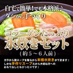 "<img class='new_mark_img1' src='//img.shop-pro.jp/img/new/icons30.gif' style='border:none;display:inline;margin:0px;padding:0px;width:auto;' />自宅で簡単!でも本格派♪ダシから手づくり""コラーゲンタップり水炊き""セット【冷蔵】"