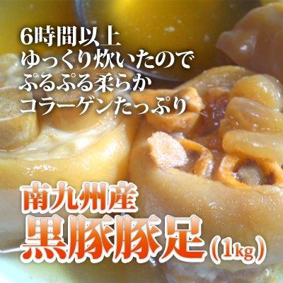 ■南九州産黒豚豚足(1kg)■【820円】【冷凍】