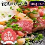 ■国産親鶏のたたき 5Pセット 6 00g入り■ (冷凍) 親鳥 タタ キ