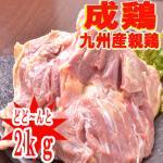 ★宮崎県産・鹿児島県産★親鶏もも肉(成鶏)2kg ※100g86円※発送は冷凍となります