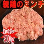 親鶏もも肉(成鶏)100%使用した親鶏のミンチ300g【冷凍】※発送は冷凍となります