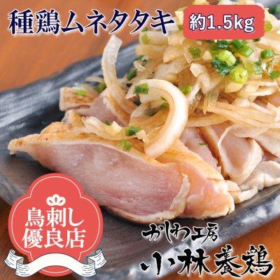 ■南九州産親鶏(種鶏)ムネ肉のたたき 1パックあたり約250g〜320g×5P 約1.5kg入り■ 【冷凍】 親鶏 業務用