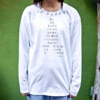 """""""ネクタイ""""LongSleeve T-Shirts"""