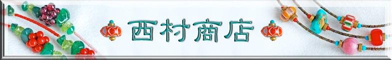 極小ビーズ・蜻蛉玉・天然石 西村裕子手作りアクセサリー 西村商店