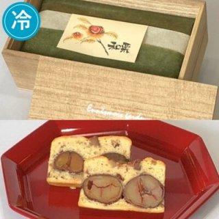 和栗のパウンドケーキ(贈答用桐箱入り)
