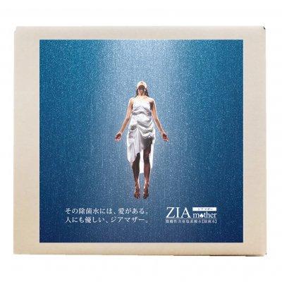 ZIA mother【お得用 バッグインボックスタイプ 20L】