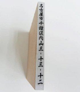【住所ゴム印一行】