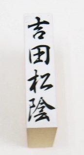 【慶弔スタンプ ゴム印 氏名印】