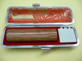 彩樺 実印 16.5mm