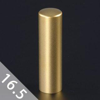 チタン印鑑 ブラストゴールド 実印 16.5mm