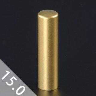 チタン印鑑 ブラストゴールド 実印 15mm