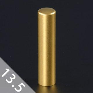 チタン印鑑 ブラストゴールド 実印 13.5mm