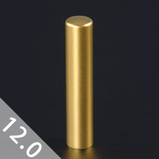 チタン印鑑 ブラストゴールド 銀行印/認印 12mm