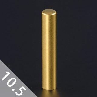 チタン印鑑 ブラストゴールド 銀行印/認印 10.5mm