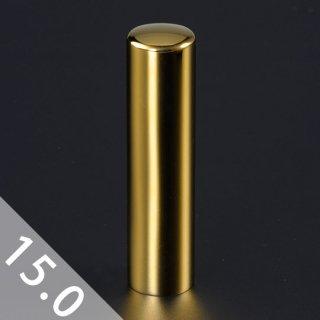 チタン印鑑 鏡面ゴールド 実印 15mm