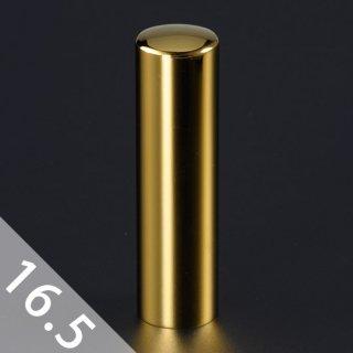 チタン印鑑 鏡面ゴールド 実印 16.5mm