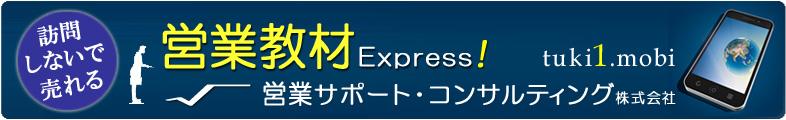 営業教材 Express