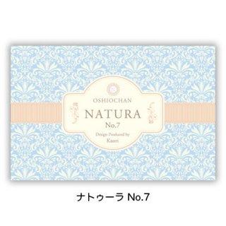 天日海塩(ナトゥーラNo.7)