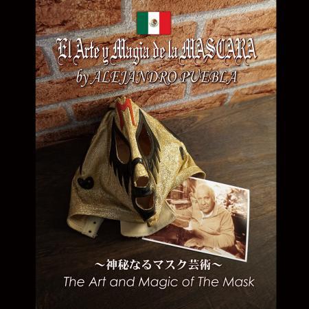 神秘なるマスク芸術 プエブラ編 / El Arte y Magia de La MASCARA #Puebla