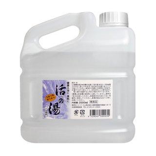 活の湯 入浴用 2L(エコボトル)