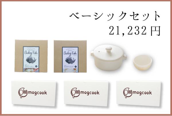 mogcook秋のプレゼントキャンペーン ベーシックセット