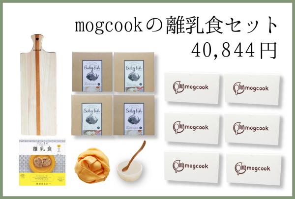 mogcook秋のプレゼントキャンペーン mogcookの離乳食セット