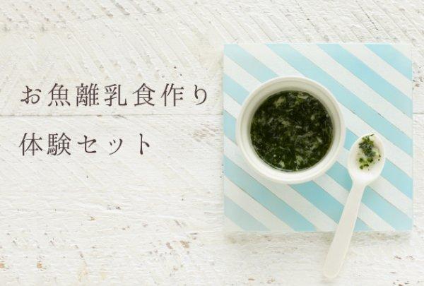 お魚離乳食作り体験セット【送料込み】