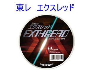 東レ エクスレッド 2lb〜3 lb