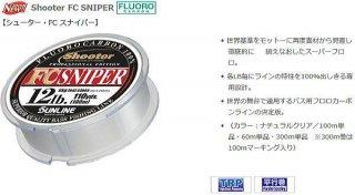 サンライン シューター・FC スナイパー 100m