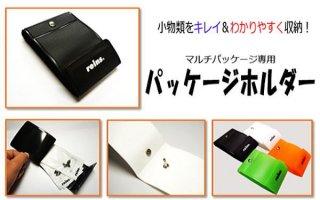 reins パッケージホルダー - Package holder (マルチパッケージ10枚付属)