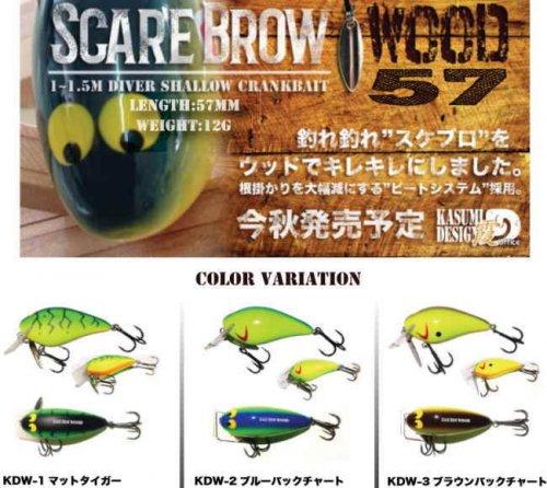 霞デザイン スケアブロー ウッドモデル 57