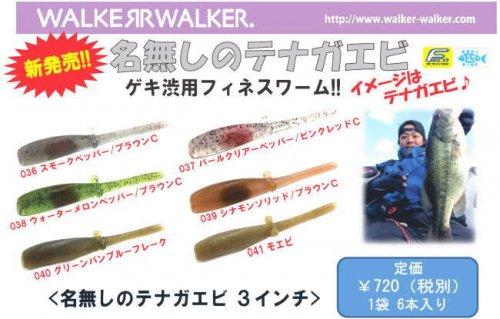 ウォーカーウォーカー 名無しのテナガエビ3インチ