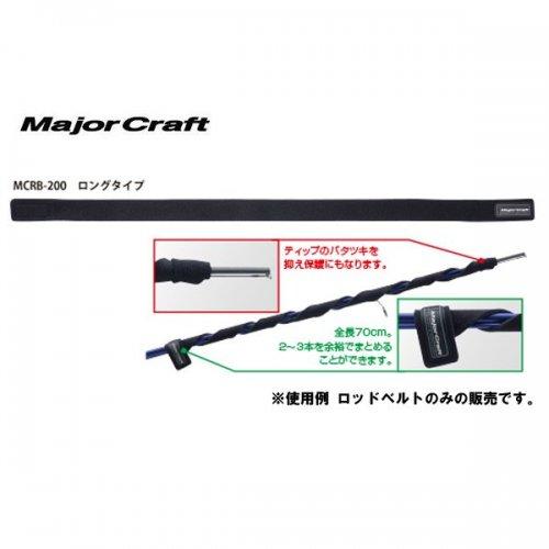 メジャークラフト  ロッドベルト ロング MCRB-200BK 70cm