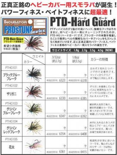 プロズファクトリー「PTD−HG (プロズチューンデヴァイスハードガード)」