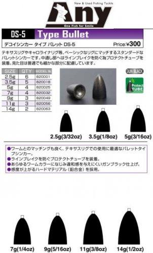 DECOY デコイ デコイシンカー タイプ バレット DS-5